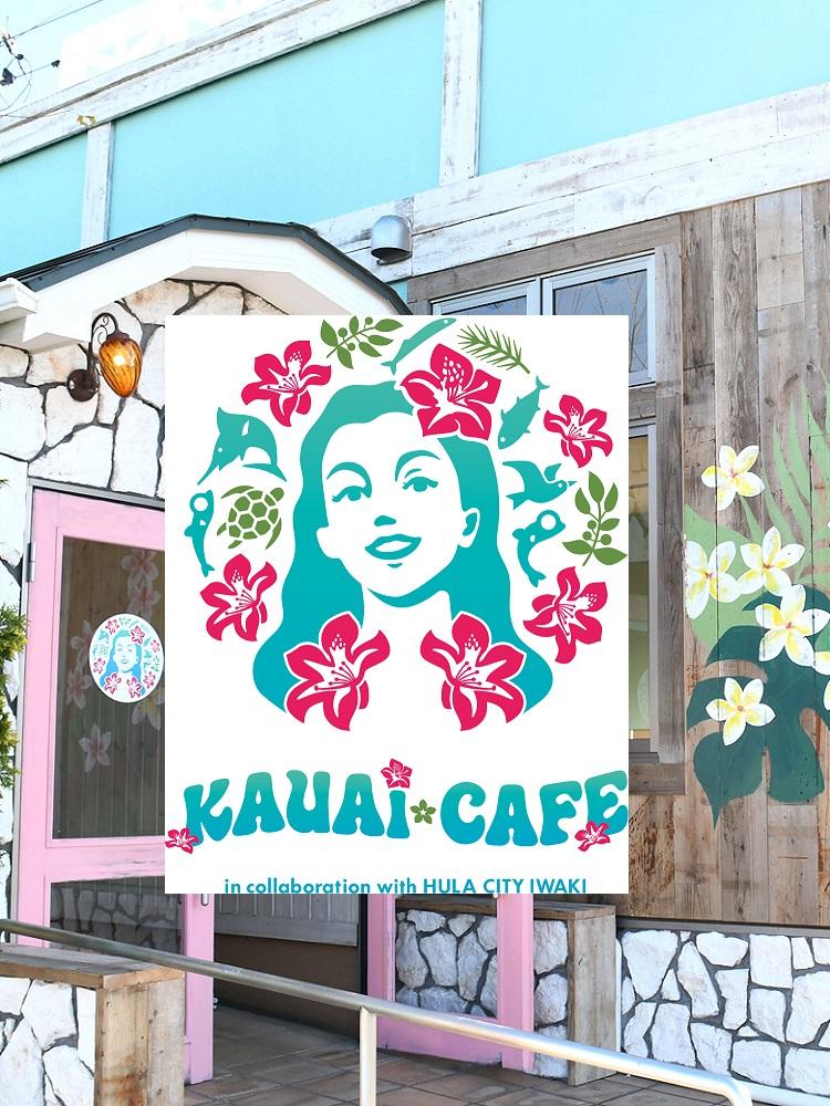日常から離れハワイ感じ楽しめるカフェ<br /> カウアイカフェ郡山香久池店